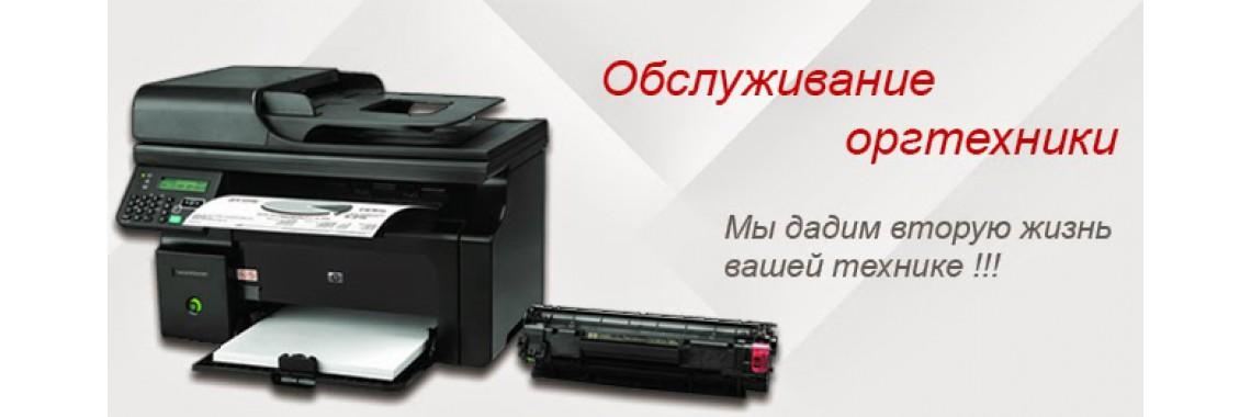 Ремонт принтеров и МФУ в Сочи